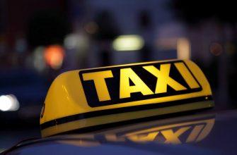 Каско для таксі